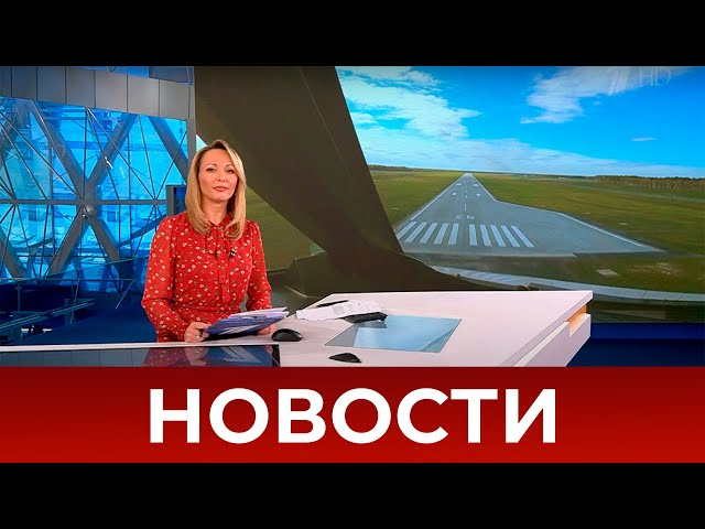 Выпуск новостей в 15:00 от 24.09.2021