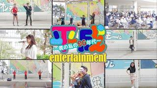 イオンモール幕張新都心 平成entertainment ~僕の私の90年代~ ライ...