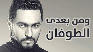 Tamer Hosny - Wa Men Ba3di El Tofan / و من بعدي الطوفان - تامر حسني