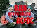 AC DC You Shook Me All Night Long Russian Soldiers Sing AC DC mp3