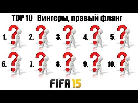 FIFA 15 / TOP 10 Вингеры, правый фланг / Сборка лучшего состава / TOP 10 RM-RW