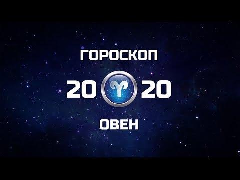 ОВЕН - ГОРОСКОП - 2020. Астротиполог - ДМИТРИЙ ШИМКО