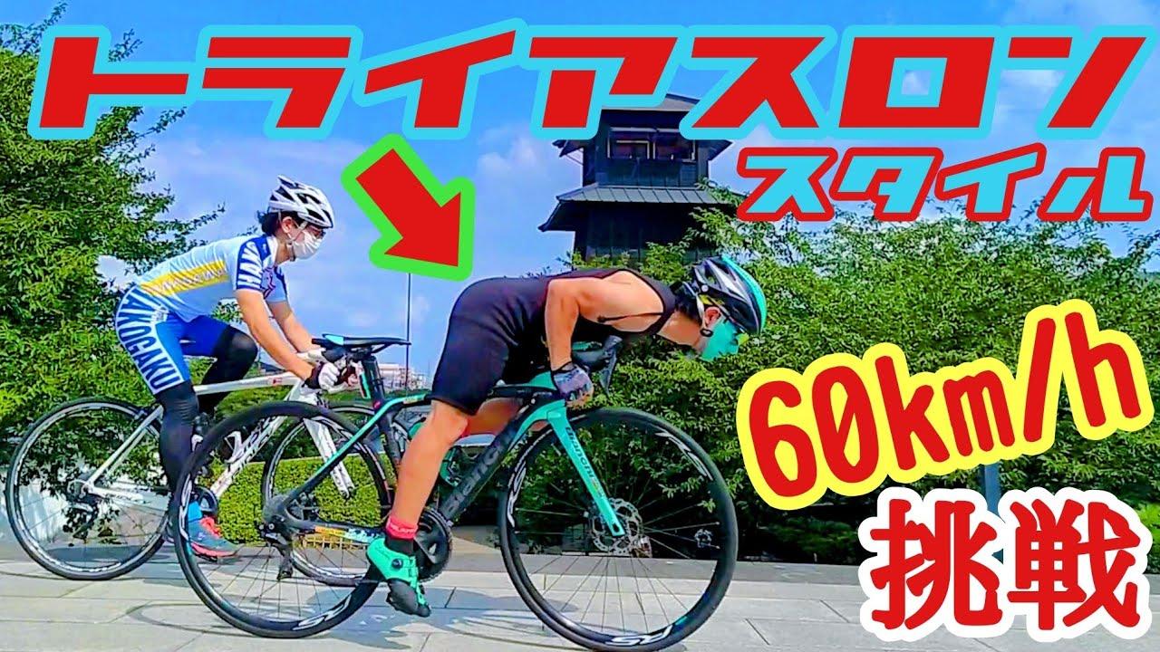 コラボ/トライアスロンスタイル60km/h挑戦!夏はウェットスーツで空力向上!ロードバイク初心者🔰TTスーツ夏休みプレゼント企画アイラッチエマージェンシーカード🚴㊗️東京オリンピック2020開催