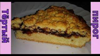 Тертый пирог с вареньем как в детстве. Безумно вкусно!  простой рецепт.