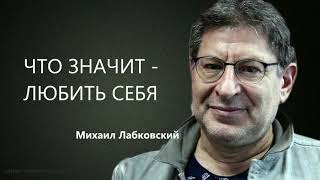 Что значит - любить себя Михаил Лабковский