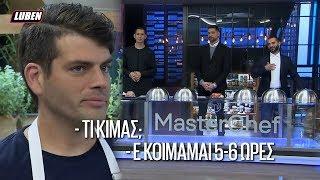 Master Chef: - Κιμάς; - Κοιμάμαι 5-6 ώρες | Luben TV