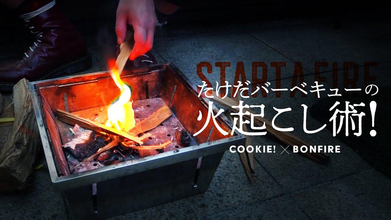 【多種火起】くっきー!たけだバーベキューと火起こし対決!