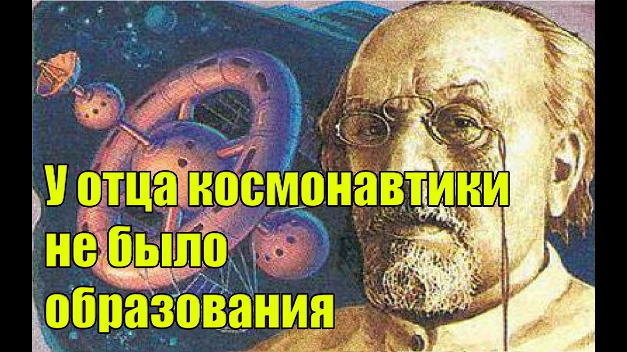 У отца космонавтики не было образования.  (Л.Д.О. 258 ч.)