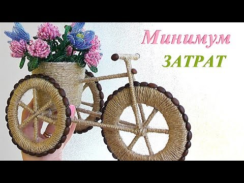 Велосипед из джута своими руками мастер класс