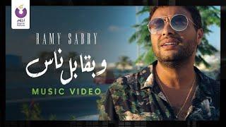 Ramy Sabry - W B'abel Nas (Official Music Video) | (رامي صبري - وبقابل ناس (الكليب الرسمي