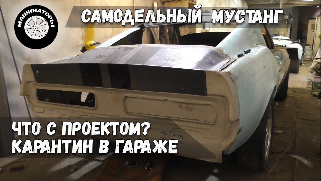 САМОДЕЛЬНЫЙ МУСТАНГ / Изоляция в гараже