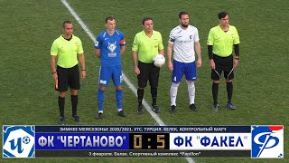 ФК ЧЕРТАНОВО vs ФК ФАКЕЛ Воронеж 0 5 HIGHLIGHTS