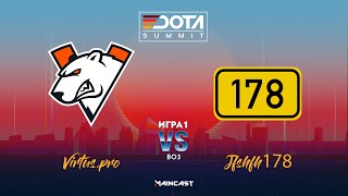 Virtus.pro vs Jfshfh178 BO3 (Игра 1) | DOTA Summit 11 Minor | CIS Qualifier