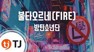 [TJ노래방] 불타오르네(FIRE) - 방탄소년단(BTS) / TJ Karaoke
