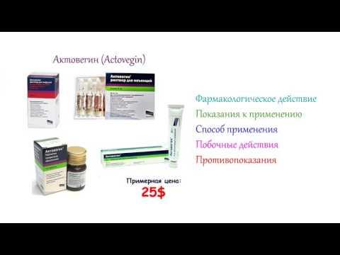 Актовегин - инструкция по применению, противопоказания, цена