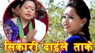 Shikari Dai- Sharmila Gurung & Bhagirath Chalaune New Salaijo Song 2075 | Ft Sapana, Nir