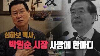 박원순 시장 사망에 심하보 목사 쓴소리