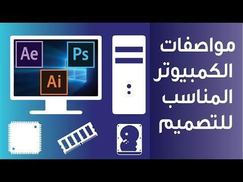 صورة  لاب توب فى مصر ما هى مواصفات جهاز التصميم  | Graphic Design Computer  Requirements شراء لاب توب من يوتيوب