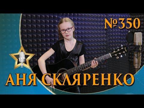 Аня Скляренко - Штиль