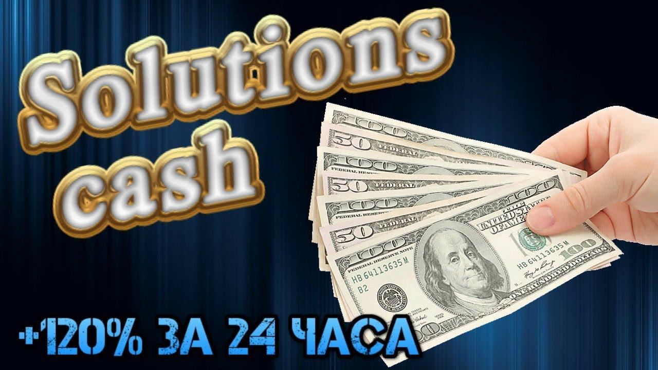 Как Заработать в Интернете 1000 Рублей за 48 Часа. Solutions-cash Легкий Способ Заработка Денег