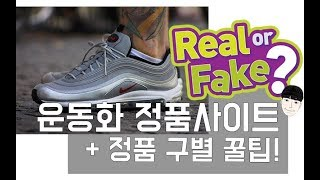 나이키, 아디다스 운동화 정품 사이트 정리 + 정품 판…