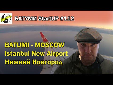 #112. Батуми - Москва. Istanbul New Airport. Нижний Новгород. Дорога домой