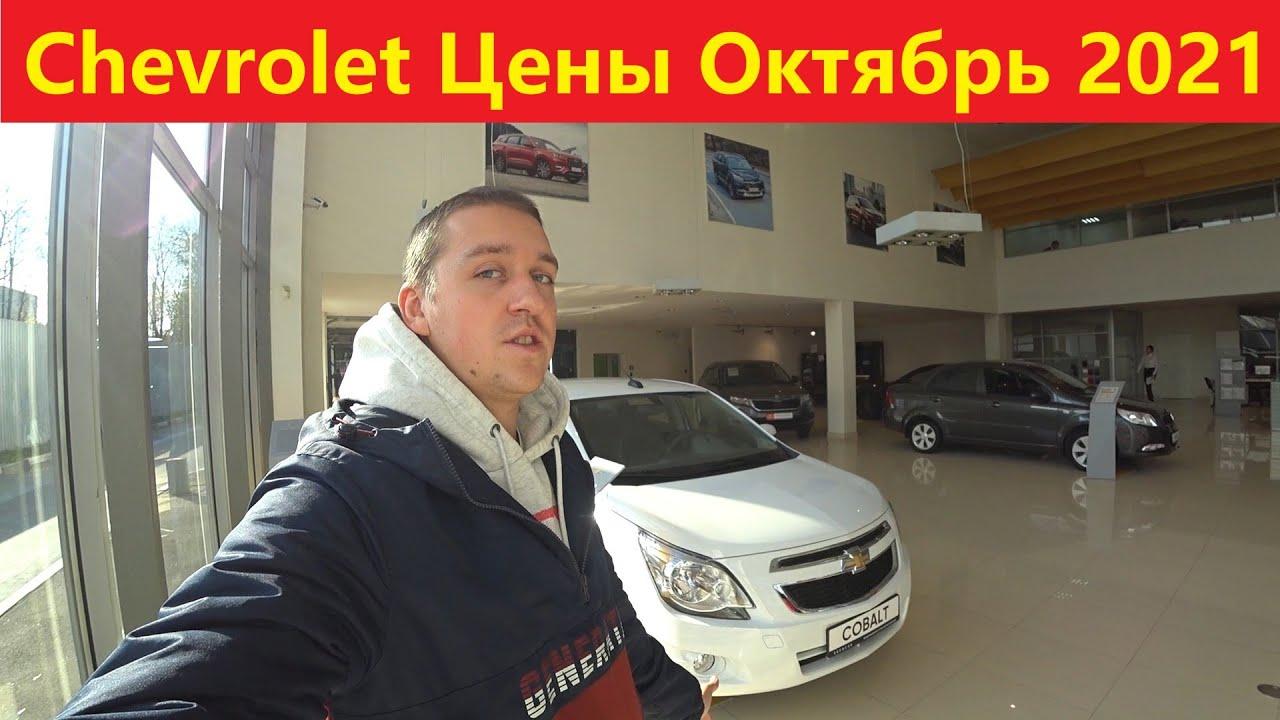 Chevrolet Цены Октябрь 2021