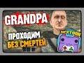 Grandpa Полное прохождение БЕЗ смертей ✅ ДЕД БЫЛ В ШОКЕ!