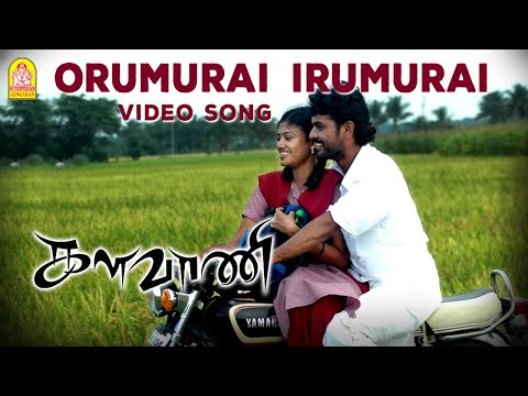 Orumurai Irumurai Song From Kalavani Movie Ayngaran HD Quality