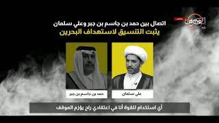 الاخبار - قطر تورطت من خلال رئيس وزرائها السابق فى محاولة لقلب نظام الحكم فى المنامة عام 2011