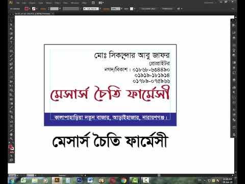 দেখুন ভিজিটিং ডিজাইন করা কত সহজ ।। Business Card Design ।। thumbnail