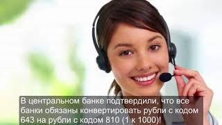 ЦБ РФ подтвердил конвертацию рубля с кодом 643 на 810 (1 к 1000)! YouTube