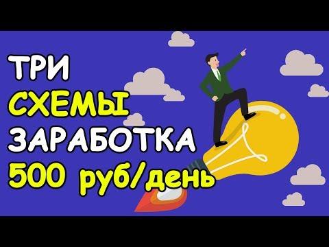 Как заработать в интернете 500 рублей в день! Топ три схемы заработка!