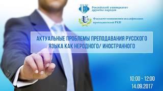 Актуальные проблемы преподавания русского языка как неродного/иностранного