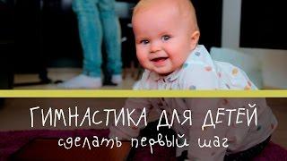 Гимнастика для детей — сделать первый шаг [Супермамы](Когда ребенку 1 год (плюс-минус три месяца), он учится делать первые шаги. Подготовить к самостоятельной..., 2015-11-05T08:02:17.000Z)