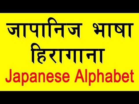 Japanese Language in Nepali    Learn Hiragana    Japanese Alphabet