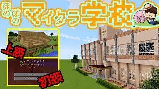 Download lagu 【マイクラ学校】もう初日で死ぬなんて言わせない! ~1時間目~【Minecraft】