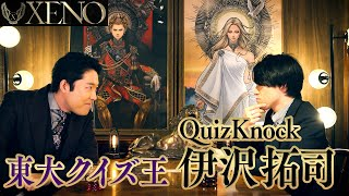 【XENO】中田敦彦 vs QuizKnock伊沢拓司 〜完璧な挑戦者〜【前編】