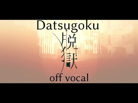 [Karaoke | off vocal] Datsugoku [Neru]