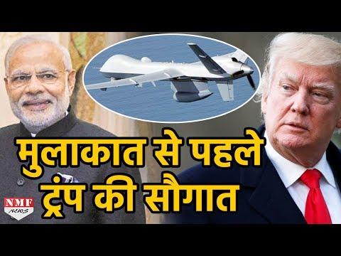 Modi के America दौरे से पहले Trump ने दिया Guardian Drones का Gift
