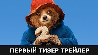 Приключения Паддингтона 2 – Русский Тизер-Трейлер (2018)