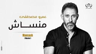منساش - Mansash -  Amr Mostafa-  عمرومصطفي