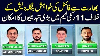 Pakistan vs Bangladesh Asia Cup 2018 Super 4 Match | Playing XI | Branded Shehzad