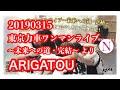 20190315 東京力車 新曲『ARIGATOU』tokyo-rickshaw