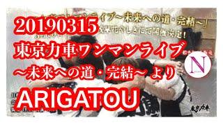 東京力車 - ARIGATOU