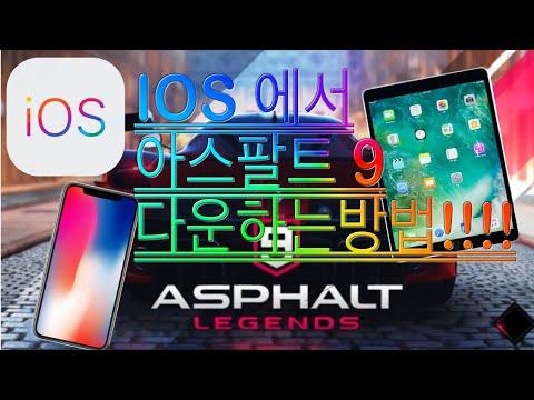 아이폰에서 아스팔트 9 Legend 다운, 실행하는법!!!