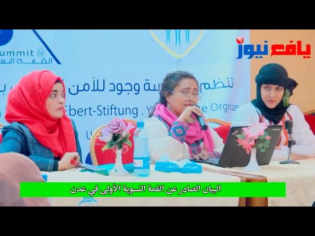 شاهد .. البيان الصادر عن القمة النسوية الأولى في عدن