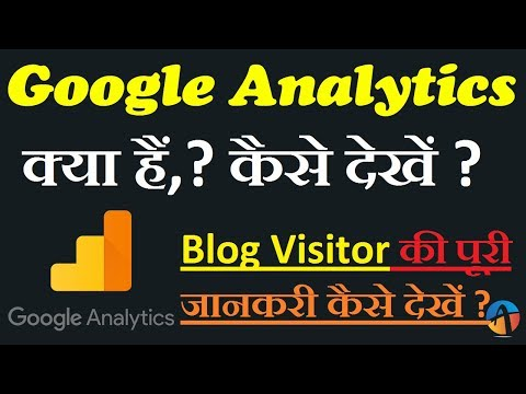 Google Analytics Reports Tutorial - Check Your Blog/Website Traffic Report in Hindi