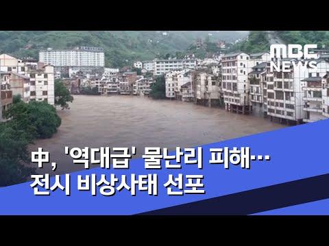 中, '역대급' 물난리 피해…전시 비상사태 선포 (2020.07.13/뉴스데스크/MBC)