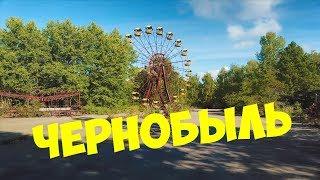 Чернобыльская Зона Отчуждения! Город Припять! [1-Часть]